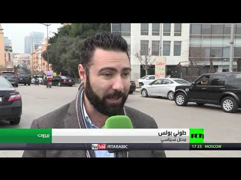 شاهد لبنان في انتظار وصفة صندوق النقد الدولي للخروج من الأزمة المالية