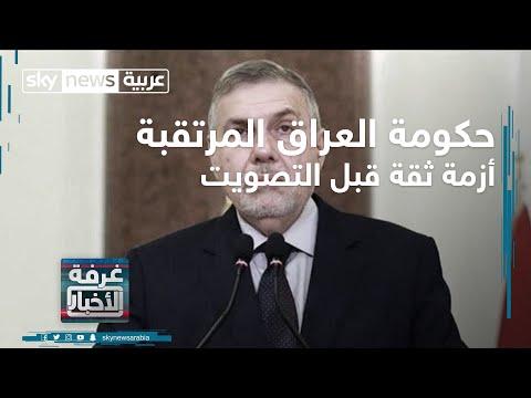 الحكومة العراقية المرتقبة تواجه أزمة ثقة قبل التصويت