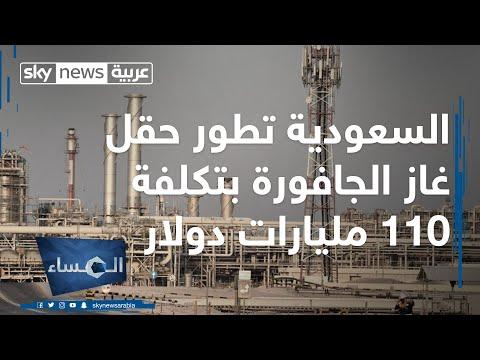 السعودية تعلن تطوير حقل غاز الجافورة باحتياطات هائلة بتكلفة 110 مليارات دولار