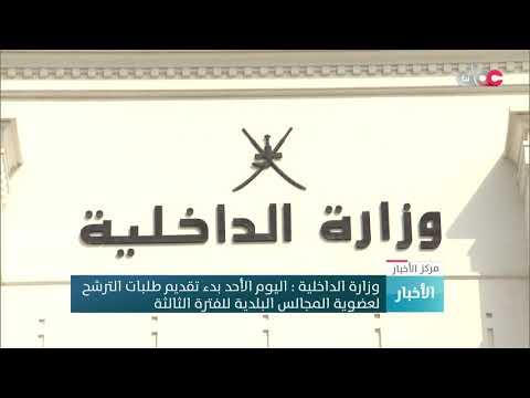بدء فترة تقديم طلبات الترشح لانتخابات المجالس البلدية في عمان