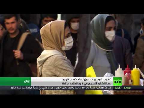 تضارب المعلومات حول أعداد ضحايا كورونا في إيران