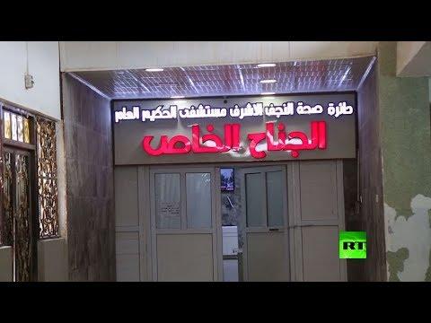 العراق يعلن عن أول حالة إصابة بفيروس كورونا على أراضيه