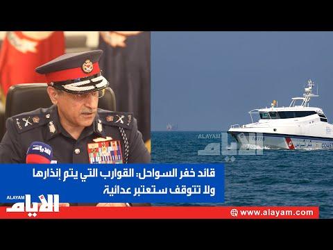 شاهد قائد خفر السواحل البحريني يؤكد أن القيادة ترصد كافّة التحركات في المياه الإقليمية