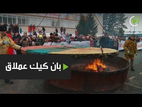 شاهد بان كيك عملاق في احتفالات الماسلينيتسا