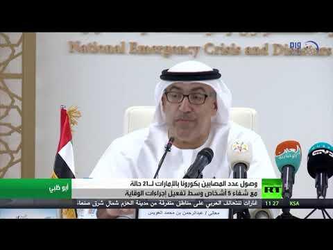 شاهد أبو ظبي تفعّل إجراءاتها لمواجهة كورونا
