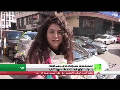 شاهد لبنان يسجل رسميًا إصابة 13 حالة بفيروس كورونا