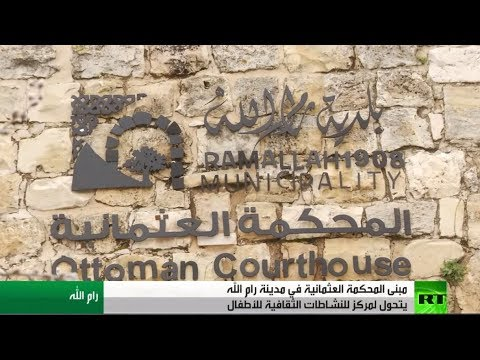شاهد مبنى المحكمة العثمانية في مدينة رام الله