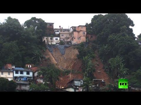 خسائر بشرية ومادية جراء انهيارات طينية في البرازيل