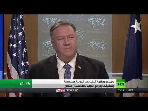 شاهد واشنطن تؤكد أن اتفاق طالبان يخولها الدفاع عن نفسها وعن حكومة كابل