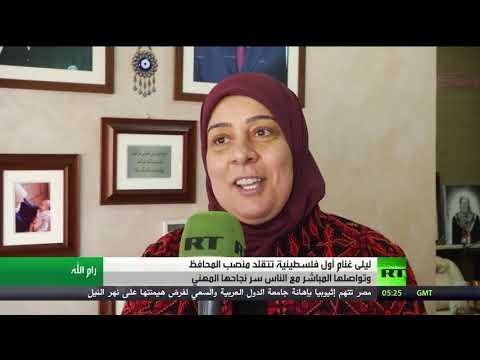 ليلى غنام أول فلسطينية تتقلد منصب المحافظ
