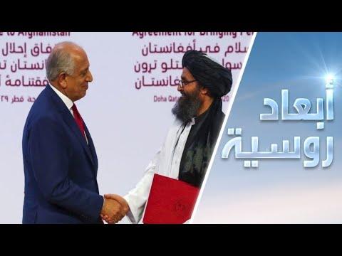 مبعوث الرئيس الروسي إلى أفغانستان نرحب بالاتفاق بين طالبان وواشنطن ونساهم في تحقيق الحوار الأفغاني