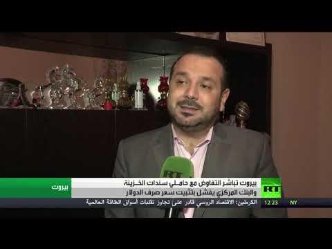 فيتش تقرر خفض تصنيف لبنان الائتماني