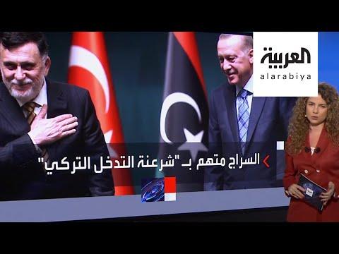 شاهد تركيا تغرس أقدامها في ليبيا وتشعل المواجهات العسكرية