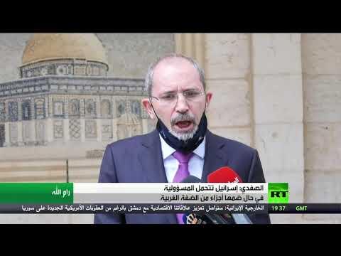 شاهد الأردن يؤكد أن ضم إسرائيل لـالضفة الغربية يقتل حل الدولتين