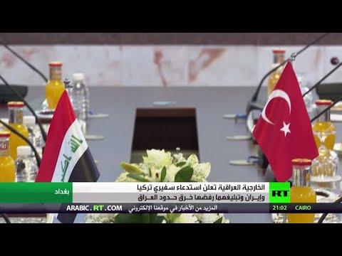 شاهد العراق يستدعي سفيري تركيا وإيران ويسلمهما مذكرة احتجاج