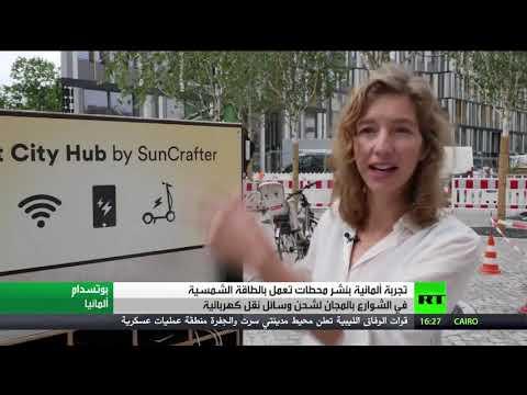 شركة ألمانية تُطلق محطة شحن بالطاقة الشمسية لوسائل النقل الصغيرة