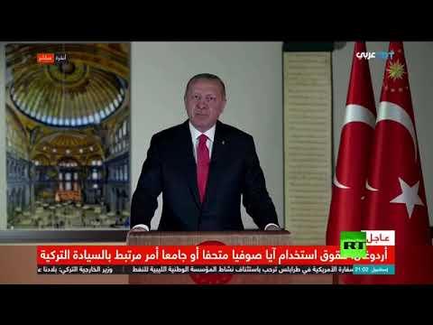 شاهد كلمة أردوغان بعد القرار التاريخي بتحويل كاتدرائية آيا صوفيا إلى مسجد