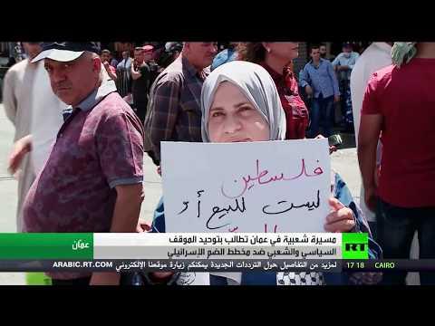 شاهد مسيرة احتجاجية في الأردن تُندد بمخططات إسرائيل لضم الأغوار