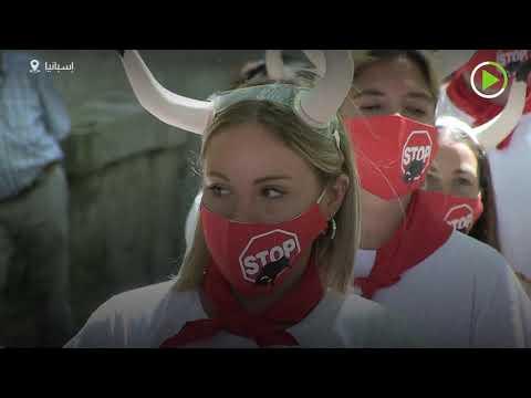 نشطاء الرفق بالحيوان يدعون إلى إنهاء مصارعة الثيران في إسبانيا