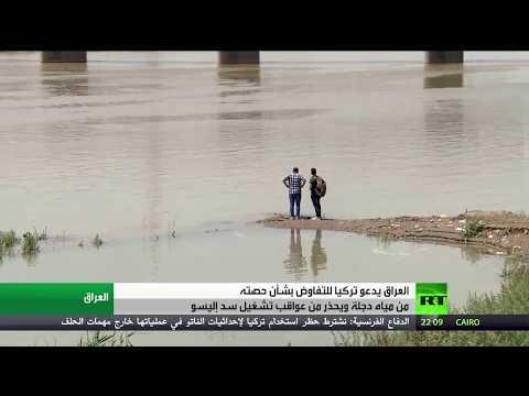 العراق يستعد لعقد محادثات مع تركيا بشأن سد إليسو