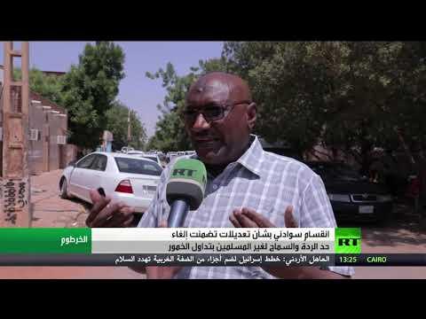 شاهد انقسام الشارع السوداني إزاء حزمة تعديلات أدخلتها الحكومة الانتقالية