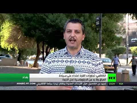 شاهد الكاظمي يؤكد أن تجاوزات أنقرة اعتداء على سيادة العراق