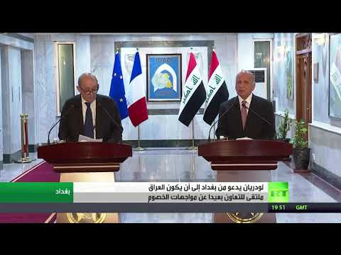 شاهد وزير الخارجية الفرنسي في زيارة رسمية إلى بغداد