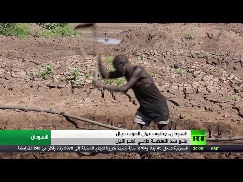 شاهد القلق يضرب في السودان حيال تبعات ملف سد النهضة الإثيوبي