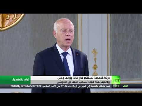 شاهد الرئيس التونسي يبدأ مشاورات تشكيل الحكومة الجديدة