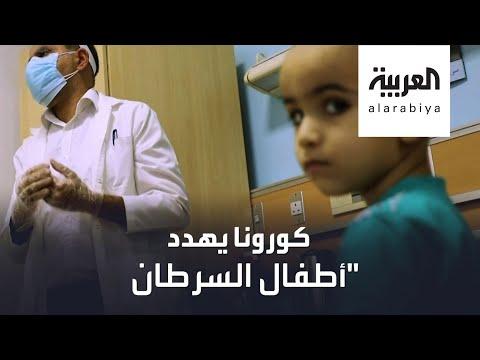 شاهد أهم  تدابير وقاية الأطفال المصابين بالسرطان من كورونا