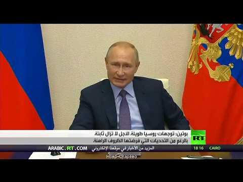 بوتين يؤكد أن توجهات روسيا لم تتغير رغم جائحة كورونا