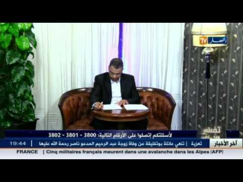 اليمن اليوم- بالفيديو تفسير الأحلام للمشاهدين الجزائريين