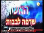 اليمن اليوم- شاهد  اختراق القناة العاشرة الإسرائيلية