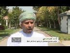اليمن اليوم- بالفيديو ملتقى جديد للترويج السياحي في سلطنة عمان