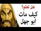 اليمن اليوم- هل تعلم كيف مات أبو جهل عمرو بن هشام