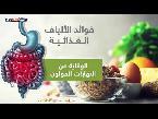 بالفيديو ما لا تعرفه عن الألياف الغذائية