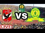 شاهد بث مباشر لمباراة الأهلي وصن داونز في دوري أبطال أفريقيا